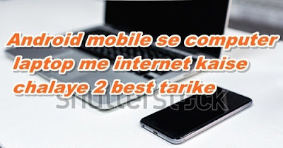 Android mobile se computer pc laptop me internet kaise chalaye 2 best tarike
