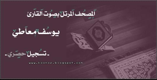 http://www.koonoz.info/2016/04/Youssef-Maaty-Quran.html