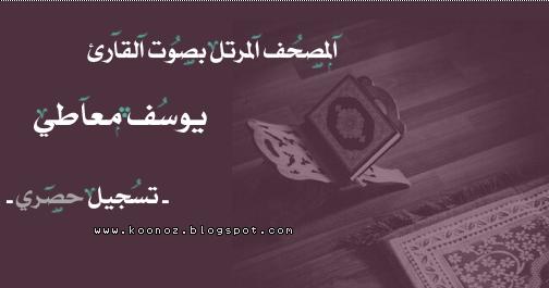 تحميل القران بصوت اسلام صبحي