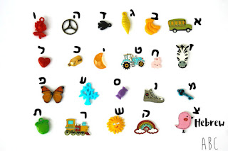 TomToy Multilingual Hebrew Alphabet I spy objects, I spy ABC trinkets, Language miniatures, A-Z phonics, Montessori alphabet box, letter sounds, speech therapy