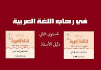 في رحاب اللغة العربية السنة الثانية ابتدائي- دليل الأستاذ