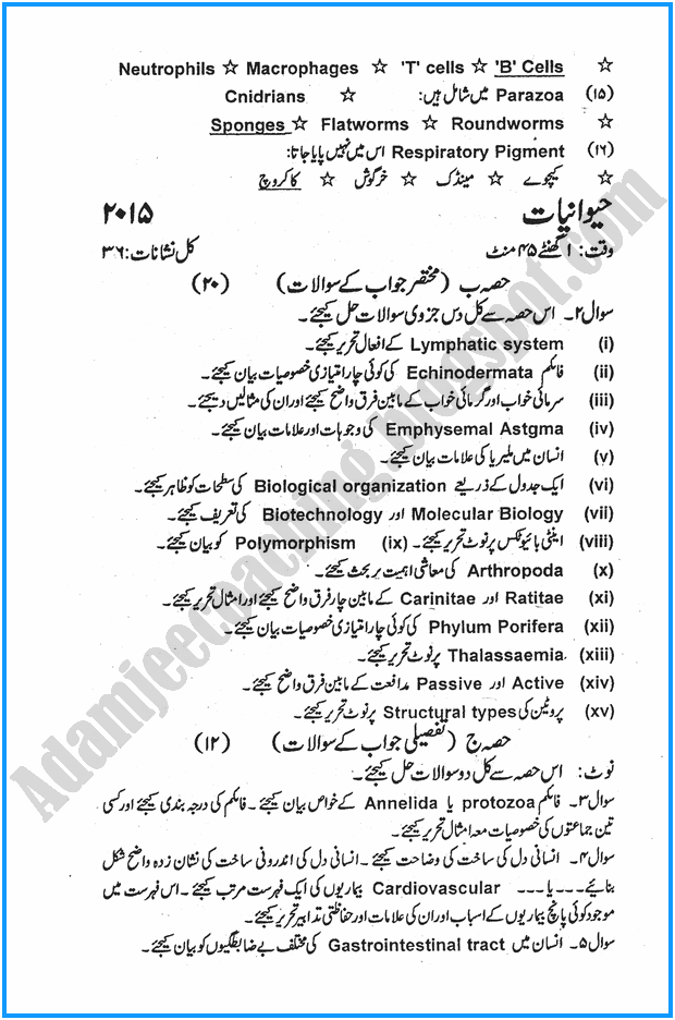 xi-zoology-urdu-past-year-paper-2015