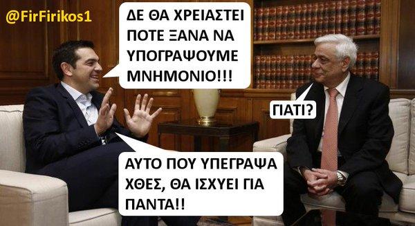 Έριξαν αλήθεια οι δανειστές τον Αντώνη Σαμαρά; Τι προσπαθεί να ΚΡΥΨΕΙ ο ΣΥΡΙΖΑ...