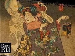 Resenha: Horror Oriental: Koizumi Yakumo, Pu Songling, Gan Bao, Im Bang