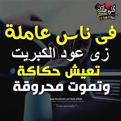 صور كلى ملكك 2017 بوستات متنوعة للفيس مصراوى الشامل