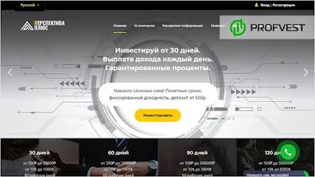 🥇PerspectPlus.com: обзор и отзывы [Кэшбэк 2,5% + Страховка 1 000$]