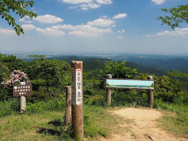 奥武蔵グリーンライン 関八州見晴台