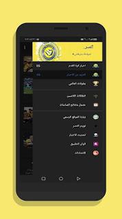 تحميل تطبيق اخبار النصر السعودي اخر اصدار
