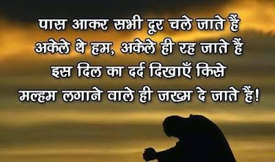 Sad-Whatsapp-Status-Hindi