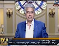برنامج العاشره مساء 1-6-2017 مع وائل الابراشى