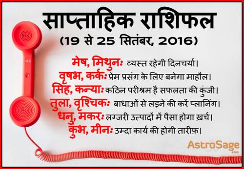 jane is saptah ki apni bhavishyavaniyan is saptahik rashifal 2016 ke jariye.