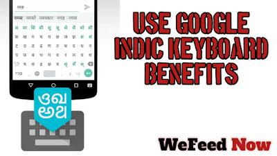 Why Should You Use Google Indic Keyboard?