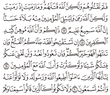 Tafsir Surat Al-Anfal Ayat 16, 17, 18, 19, 20
