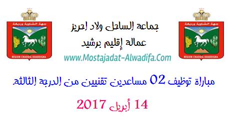 جماعة الساحل أولاد احريز - عمالة إقليم برشيد مباراة توظيف 02 مساعدين تقنيين من الدرجة الثالثة. 14 أبريل 2017