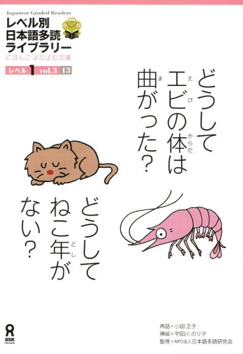 Japanese Graded Reader Pdf