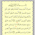 Surat Almulk ( Ayat 01 s/d 30 ) Dan Terjemahannya