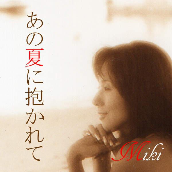 [Single] MIKI – あの夏に抱かれて (2016.01.13/MP3/RAR)