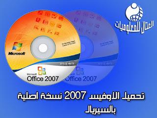تحميل office 2007 كامل بالسيريال
