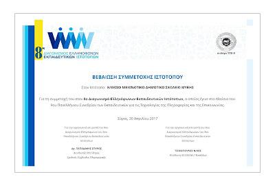 8ο Διαγωνισμό Ελληνόφωνων Εκπαιδευτικών Ιστότοπων