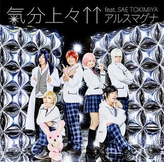 気分上々↑↑ feat. SAE TOKIMIYA アルスマグナの歌詞 arsmagna-kibun-joujou-feat-sae-tokimiya-lyrics