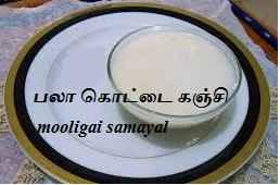 palakottai biryani palakottai curry in tamil palakottai dishes palakottai recipe in tamil video