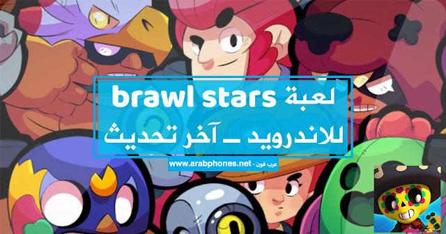 تحميل لعبة brawl stars للاندرويد الأصلية