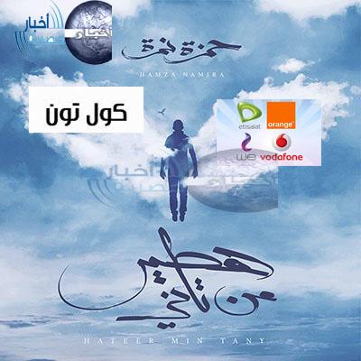 اكواد كول تون البوم حمزة نمرة  هطير من تاني 2018 فودافون - أورنج - اتصالات - المصرية للإتصالات