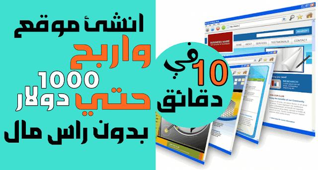 كيفية انشاء موقع ويب خاص بك مجانا في 10 دقائق 2019