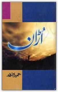 URAAN BY UMERA AHMAD NOVEL EPUB