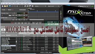 تحميل و تفعيل أقوى برنامج في الهندسة الصوتية Mixcraft 8