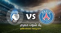 مشاهدة مباراة باريس سان جيرمان وأتالانتا بث مباشر اليوم 12-08-2020 دوري أبطال أوروبا