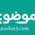 مطلوب موظف تقني بتخصص حاسوب او هندسة للعمل لدى موضوع - اكبر موقع ويب شامل في الوطن العربي