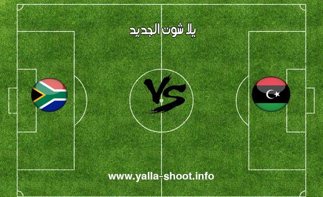 نتيجة مباراة ليبيا وجنوب افريقيا اليوم الأحد 24-3-2019 يلا شوت الجديد في تصفيات أمم أفريقيا