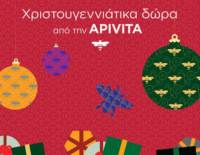 Προτάσεις δώρων από την APIVITA