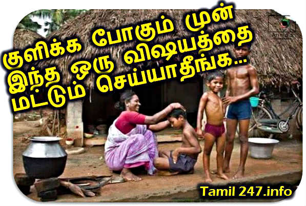 kulikka pogum mun indha oru visahayathai mattum seiiyaadhinga, eating before taking bath, good habit, bad habit, tips in tamil