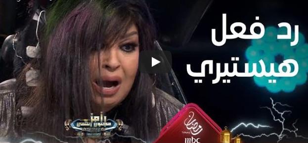 رد فعل فيفى عبده بعد رؤية رامز جلال   فى رامز مجنون رسمى