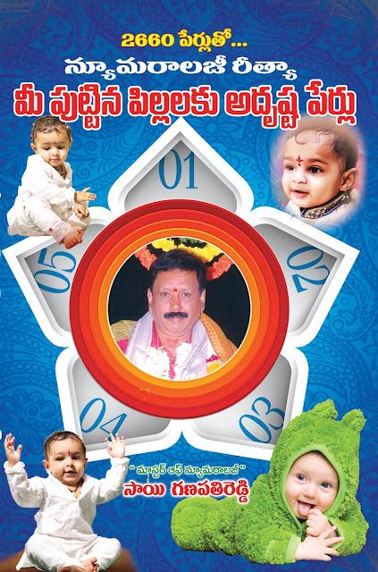 న్యుమరాజి రీత్యా మీ పుట్టిన పిల్లలకు అదృష్టపేర్లు | numerology ritya mi puttina pillalaku adrusta perllu | GRANTHANIDHI | MOHANPUBLICATIONS | bhaktipustakalu