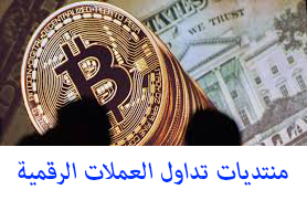 منتديات تداول العملات الرقمية