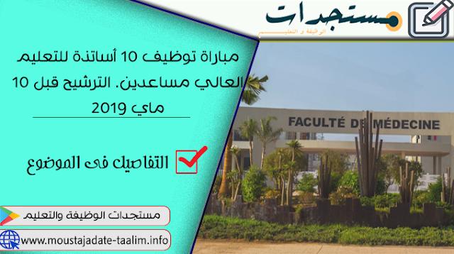 كلية الطب والصيدلة بأكادير: مباراة توظيف 10 أساتذة للتعليم العالي مساعدين. الترشيح قبل 10 ماي 2019