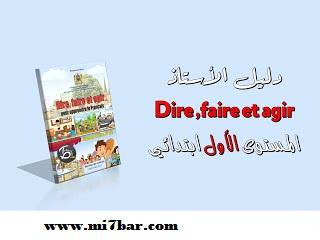 دليل الأستاذ للغة الفرنسية dire faire et agir - المستوى الأول ابتدائي