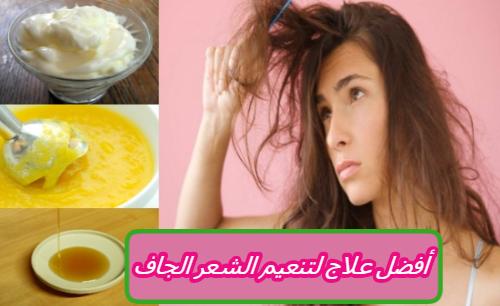 أفضل علاج لتنعيم الشعر الجاف