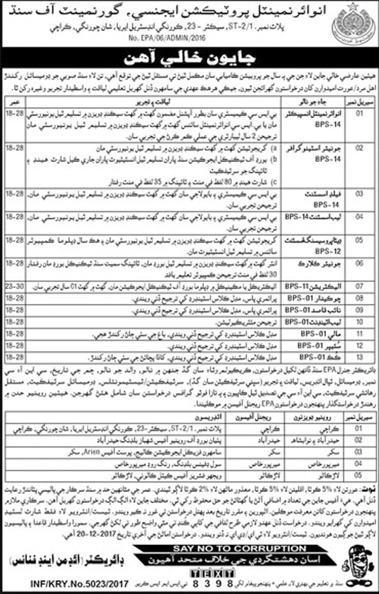 Jobs In Environmental Protection Agency Karachi Dec 2017