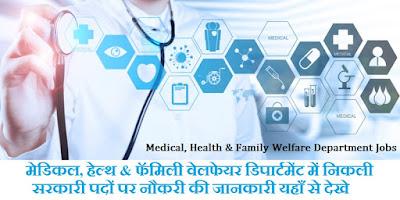 medical department jobs, latest govt jobs in medical department