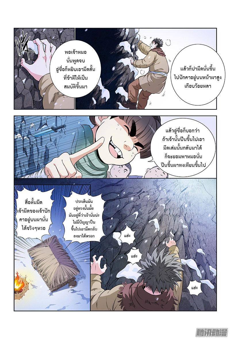 อ่านการ์ตูน Call Me God! 9 ภาพที่ 3