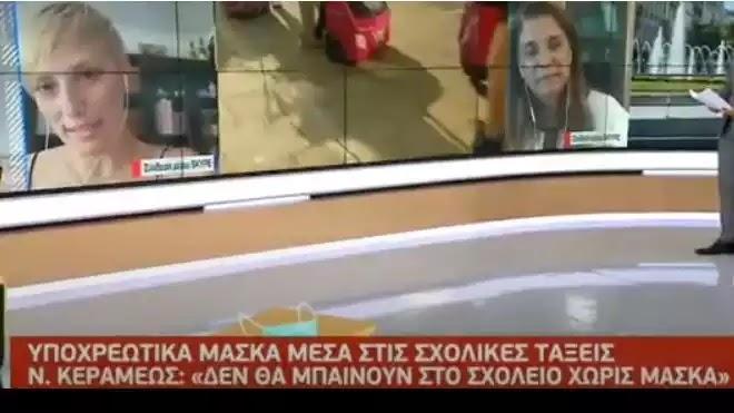 Μητέρα εγκαταλείπει τηλεοπτική εκπομπή: «Δεν θέλετε να ακούσετε την άλλη πλευρά», για την ΜΑΣΚΑ (vid)