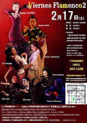 フラメンコライブ  Viernes Flamenco 2