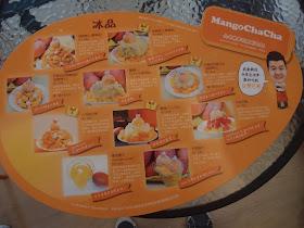 芒果形菜单