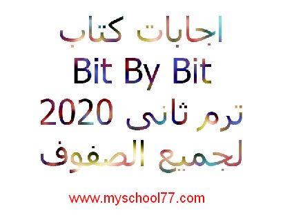 اجابات كتاب bit by bit اعدادى وثانوى ترم ثانى 2020 - موقع مدرستى