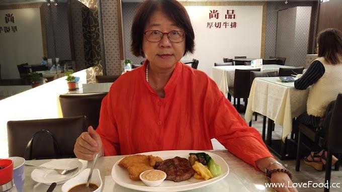 台北中正【尚品牛排西餐】台北老字號華新牛排主廚