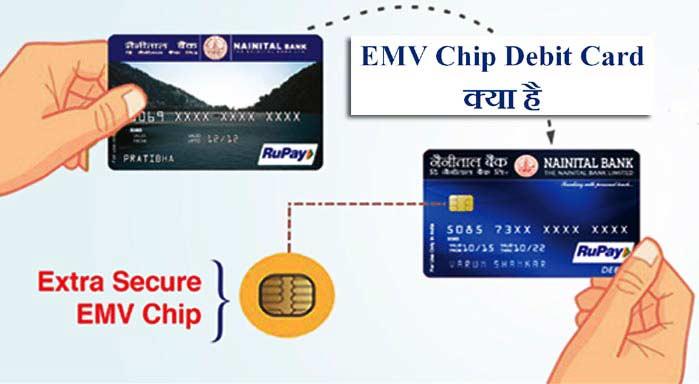 EMV Full Form in Hindi - ईएमवी क्या होता है?